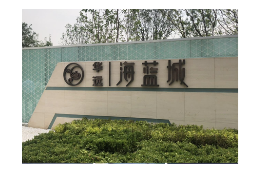 华远海蓝城,华远海蓝城官网,涿州华远海蓝